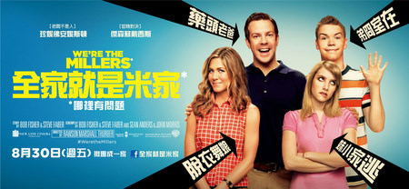 we-are-the-millers-main_30sht